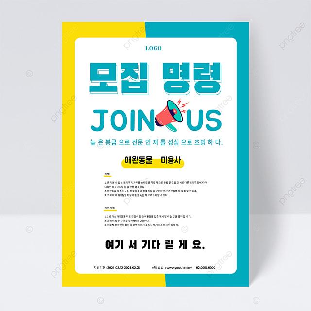 simple geometric recruitment job flyer