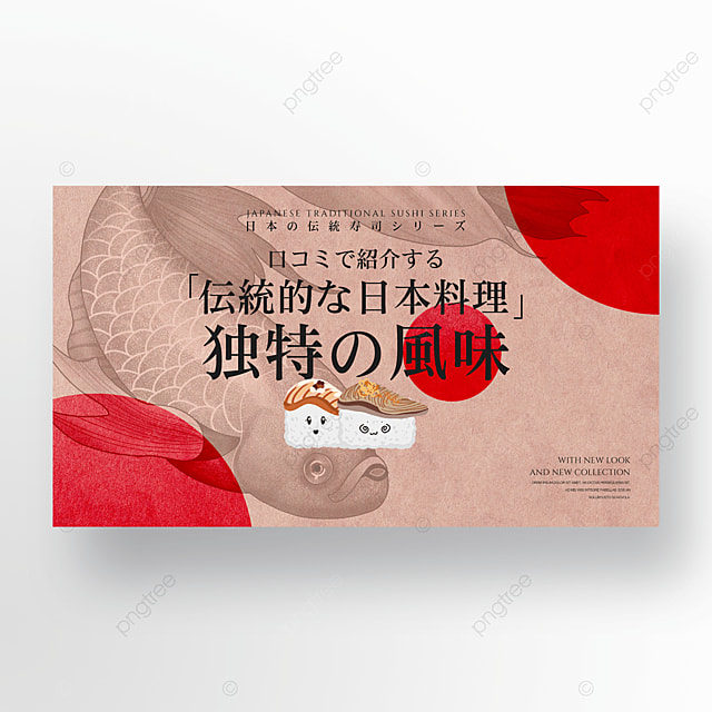simple retro japanese traditional gourmet sushi banner