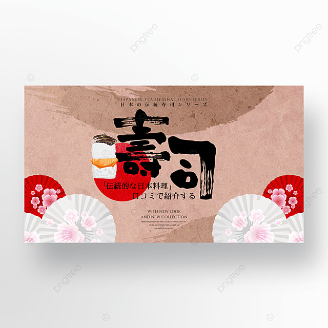 simple traditional retro japanese sushi gourmet banner