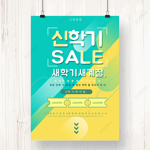 yellow and green new semester promotion education poster