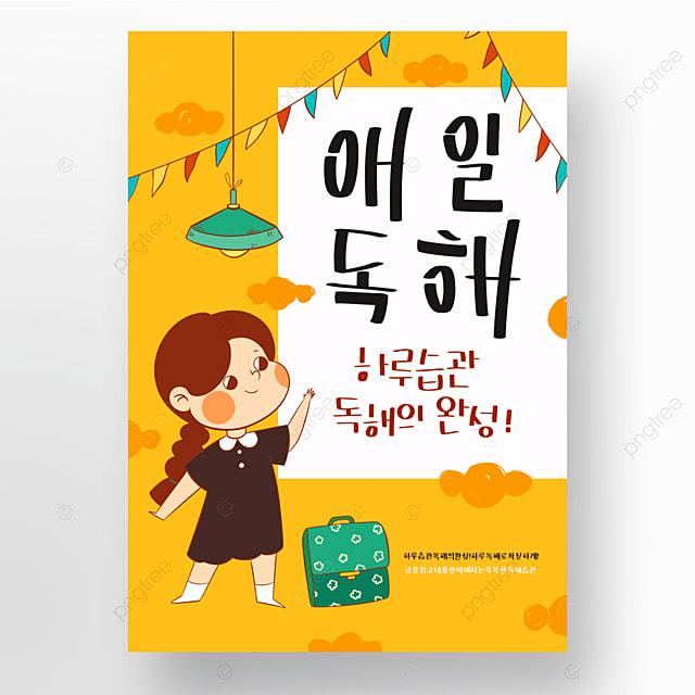 yellow cartoon childrens book cover