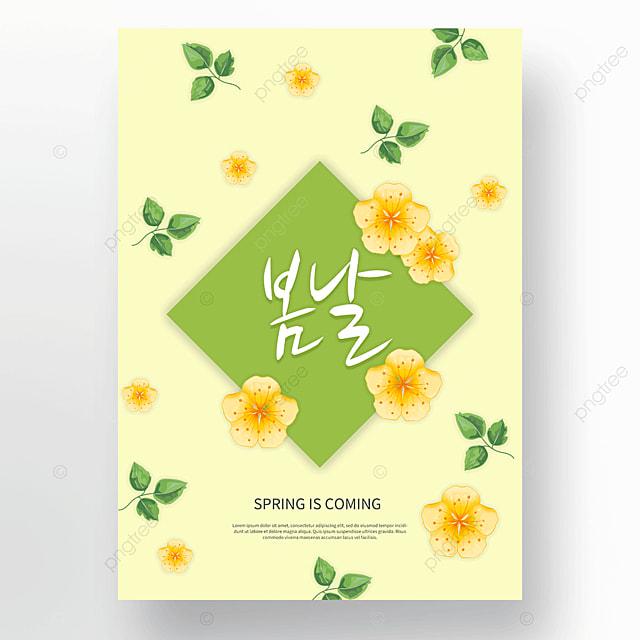 yellow green spring petals poster