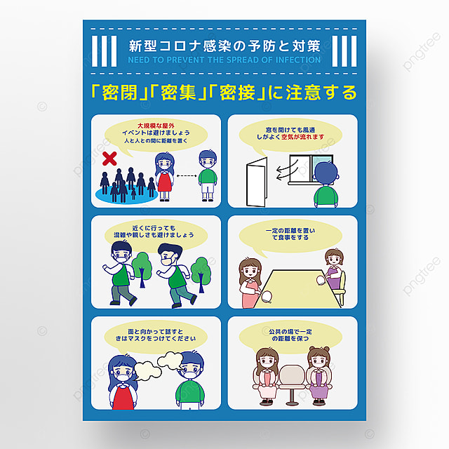 blue creative cartoon new crown prevention poster