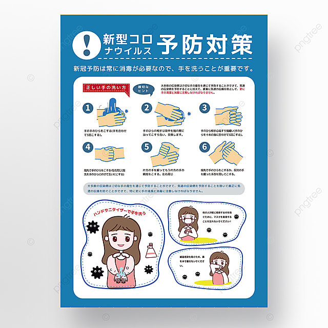 blue creative hand washing protection new crown prevention guide