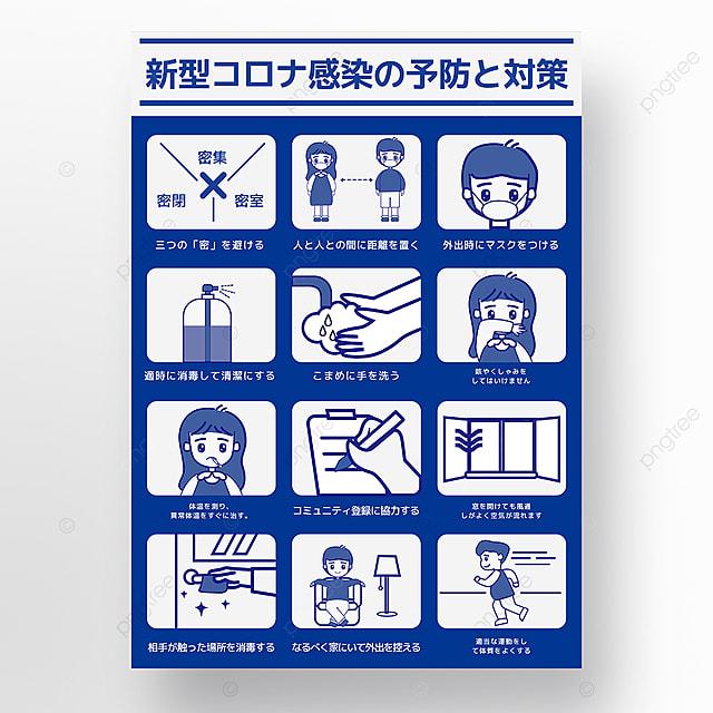 blue minimalist cartoon new crown protection comic poster