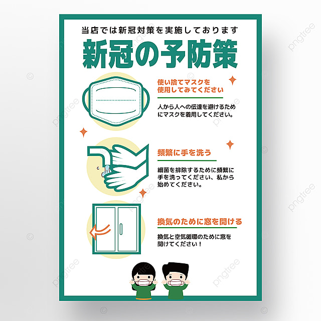 green creative cartoon character with mask new crown prevention poster