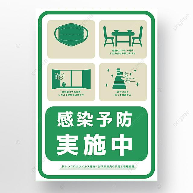 green simple geometric creative flu protection poster