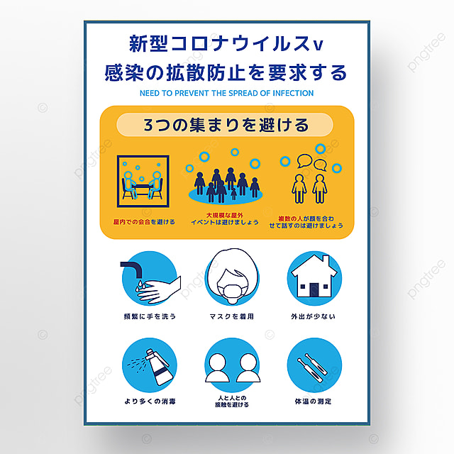 simple new crown prevention line drawing cartoon poster