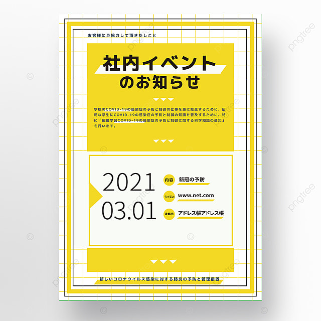 yellow minimalist new crown protection notice poster
