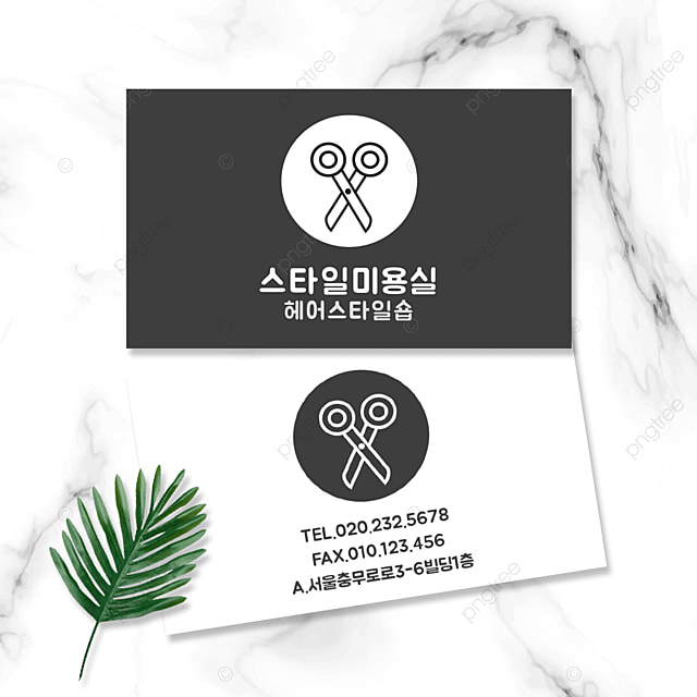 black and white scissors barber shop business card