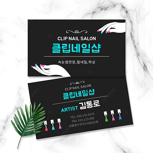 black female nail beauty business card