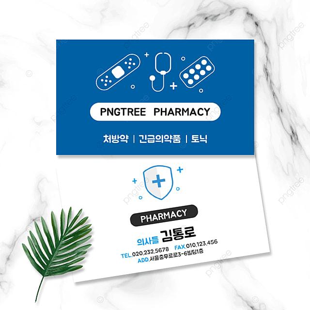 blue drug line pharmacy business card