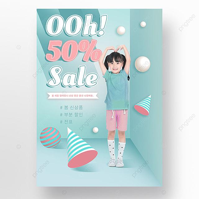 blue gradient creative three dimensional retro word spring sale