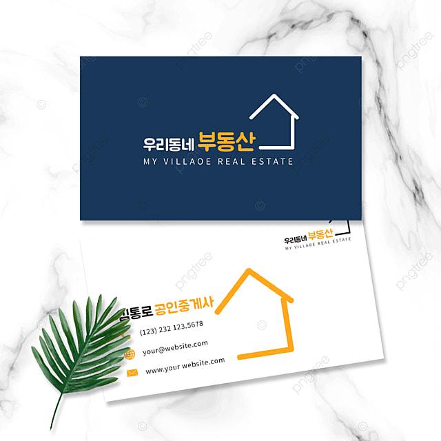 blue house line real estate real estate business card