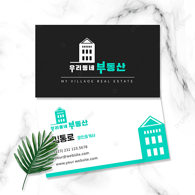 blue house real estate real estate agent business card