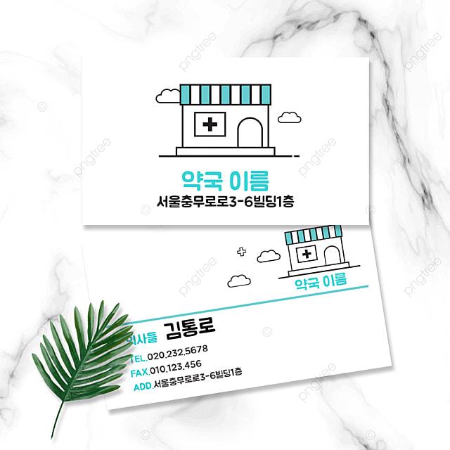 blue pet hospital line business card