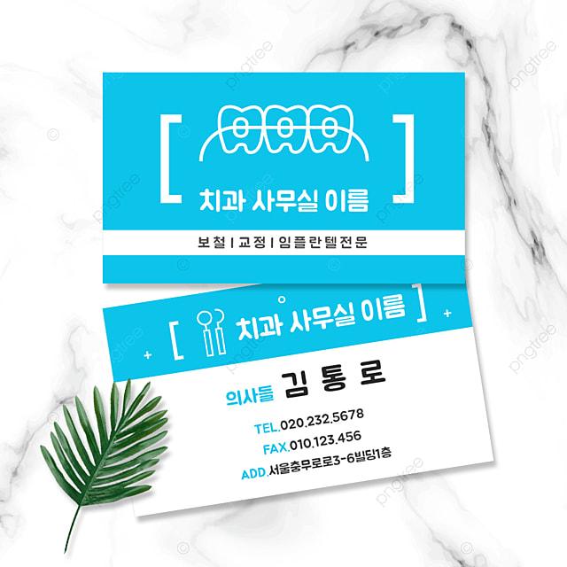 blue teeth dental clinic business card