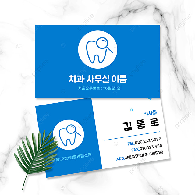 blue tooth line dental clinic business card