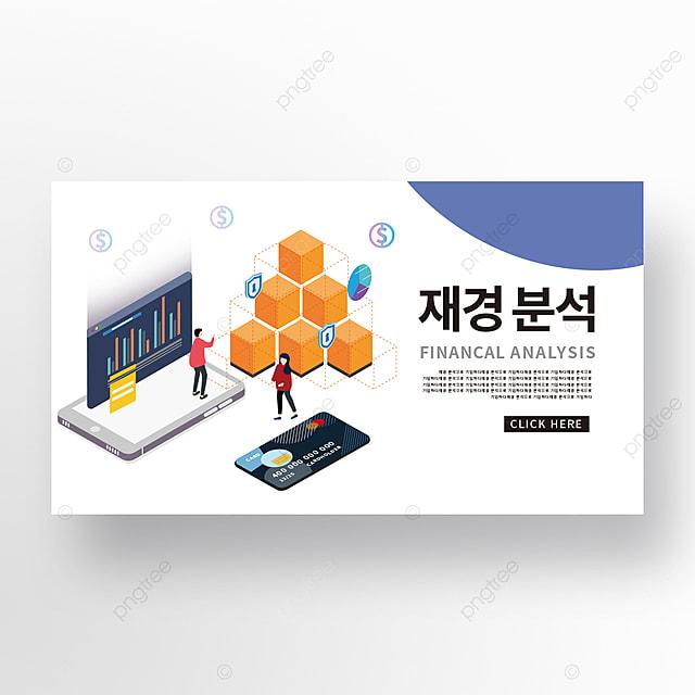 electronic finance creative data isometric cartoon banner
