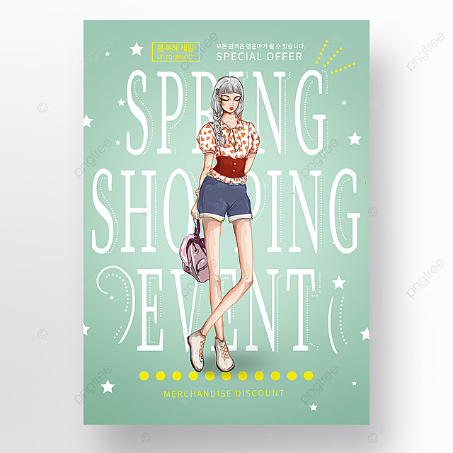 green gradient retro girl creative spring sale