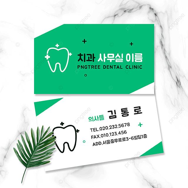 green teeth dental clinic business card