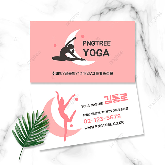 pink female silhouette yoga business card