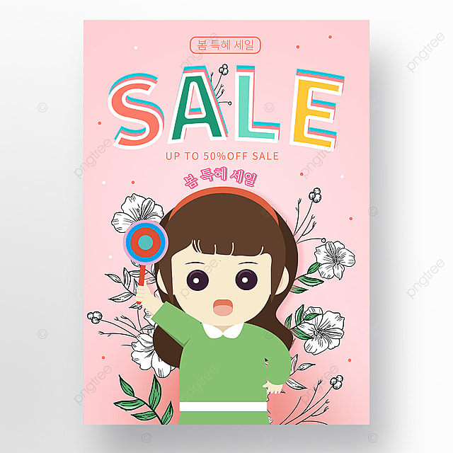 pink gradient creative retro spring cute cartoon girl promotion poster