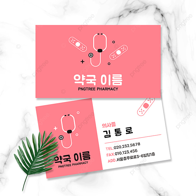 pink medical supplies pharmacy business card
