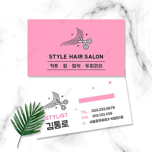 pink scissors line barber shop business card