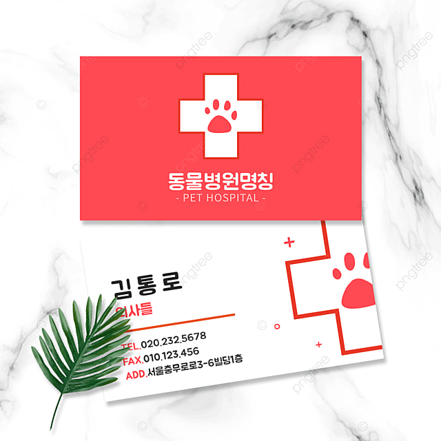 red animal footprints pet hospital business card