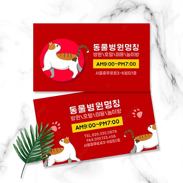 red kitten pet shop pet hospital business card