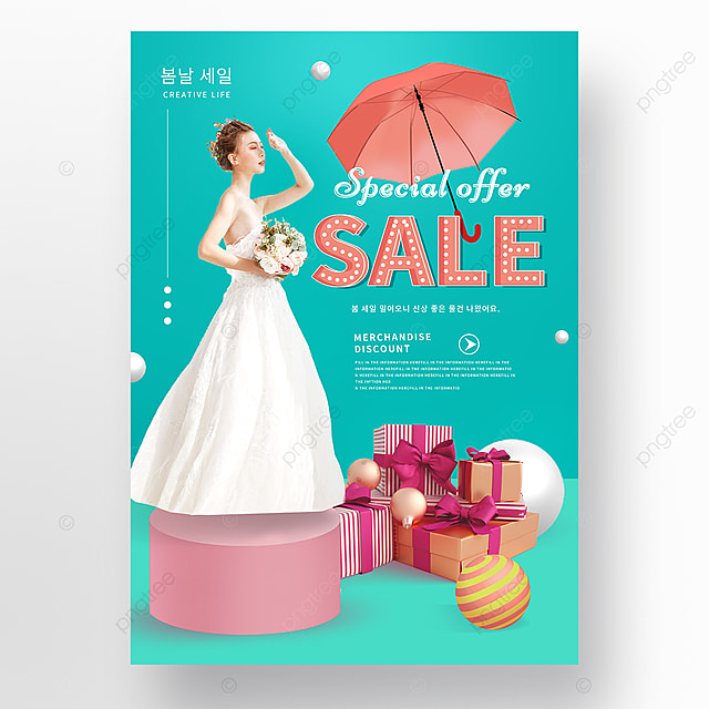 spring neon retro creative synthetic shopping promotion poster