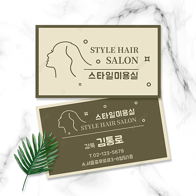 yellow female hair line barber shop business card