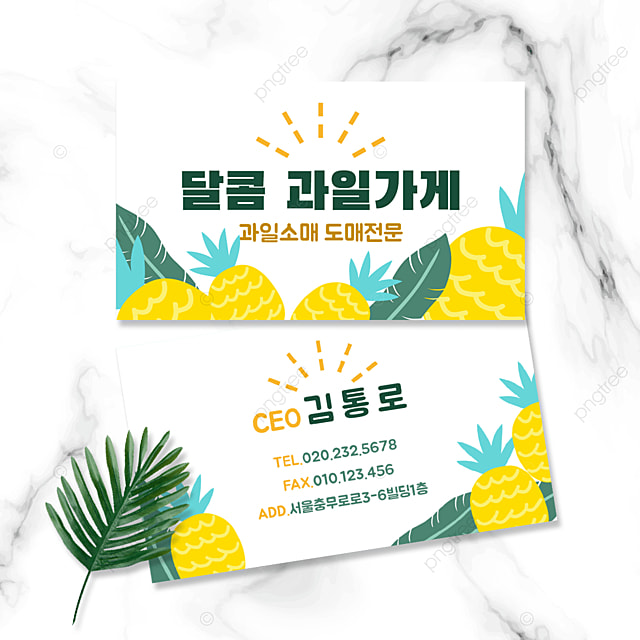 yellow pineapple fruit shop business card