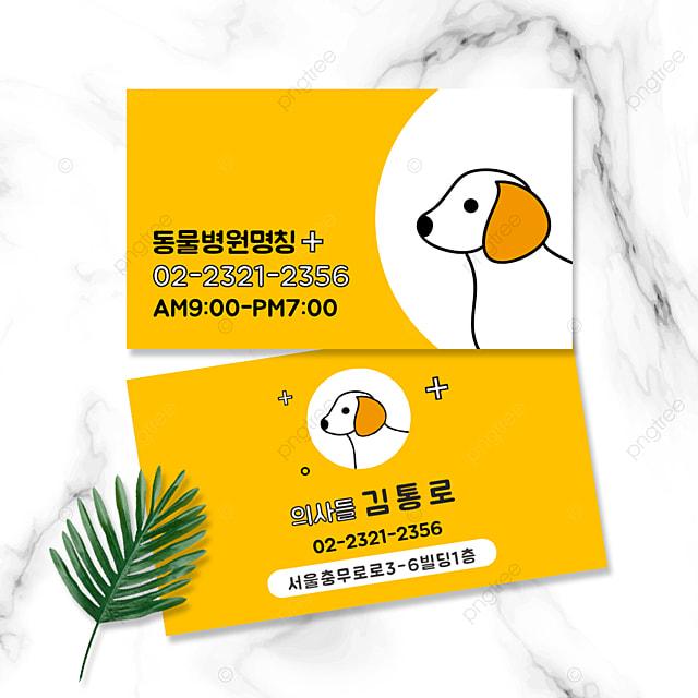 yellow puppy pet hospital pet shop business card