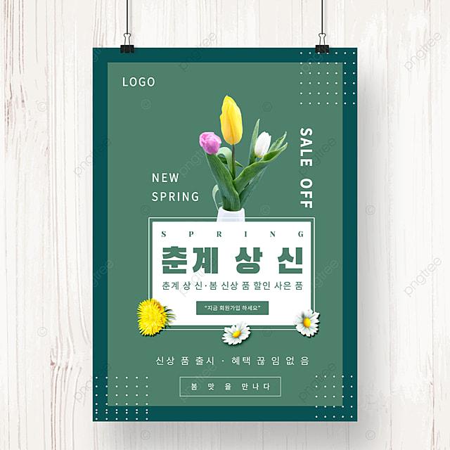 green flower tulip promotion poster