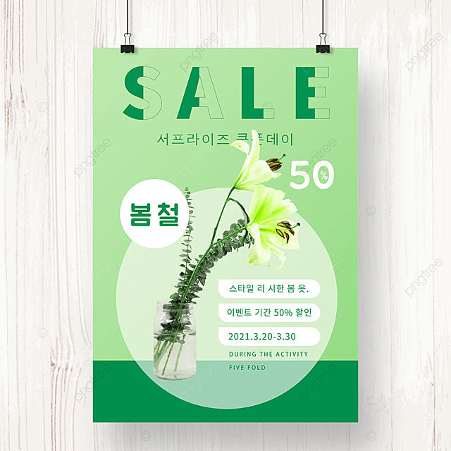 green flowers lilies spring promotion poster