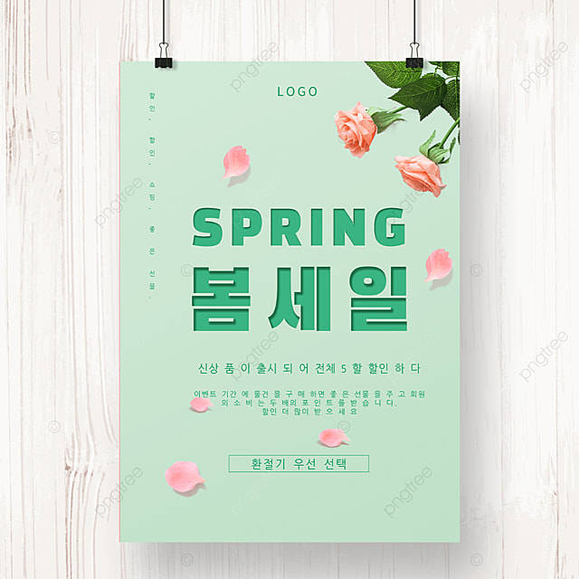 green flowers real promotion poster