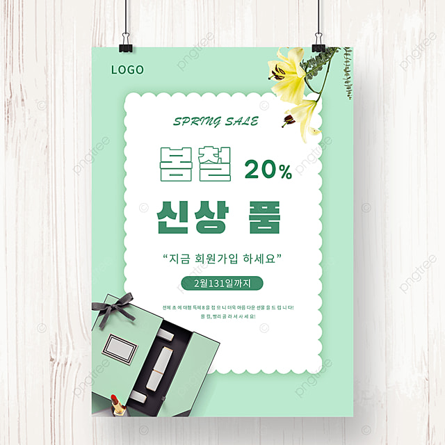green flowers skin care products real promotion poster