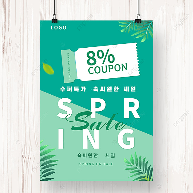green leaf real promotion poster