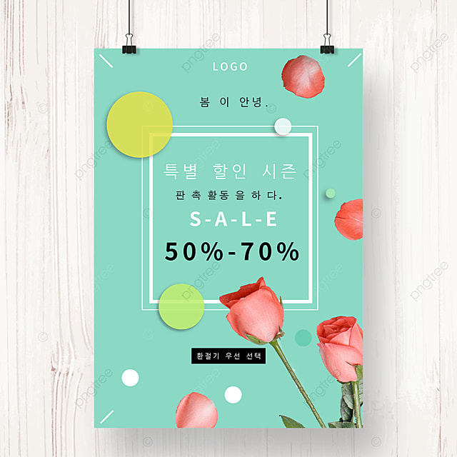 green rose physical promotion poster