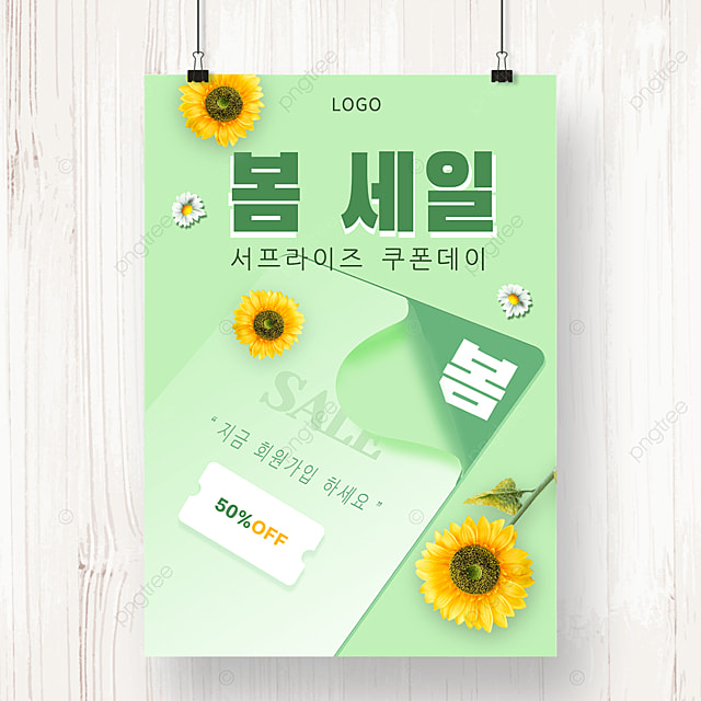 green sunflower flowers promotion poster