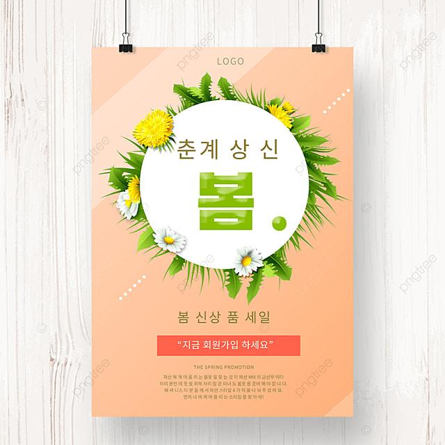 orange flowers chrysanthemum new product promotion poster