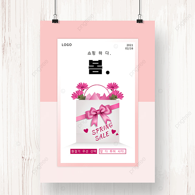 pink creative gift box flowers promotion poster