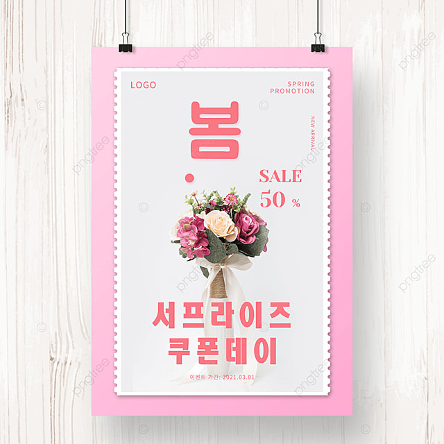 pink flower bouquet spring promotion poster