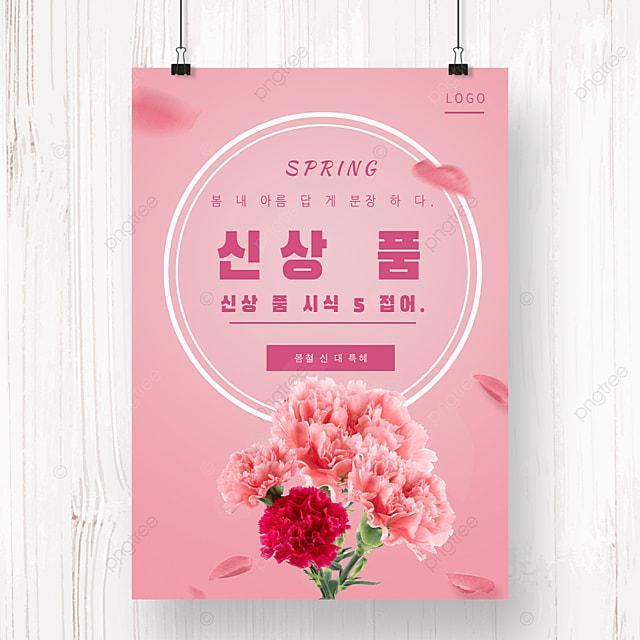 pink flower carnation real promotion poster