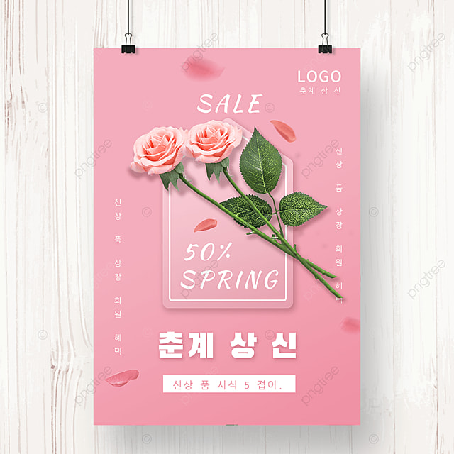 pink flowers roses live event poster