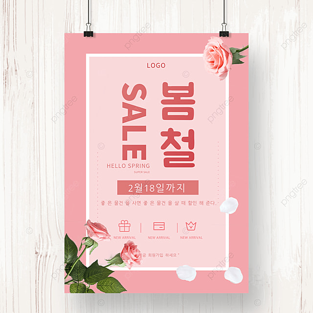 pink flowers roses promotion poster