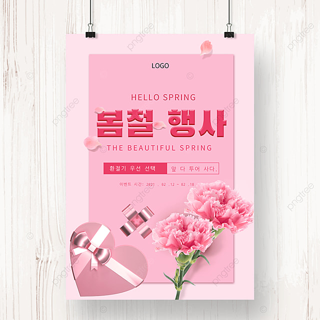 pink gift box flowers real promotion poster
