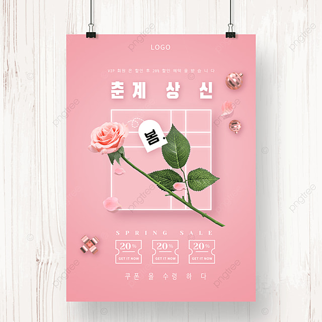 pink romantic rose promotion poster